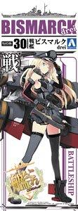 艦娘 戦艦 ビスマルク drei / KANMUSU BATTLE SHIP BISMARCK drei (プラモデル)