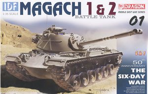 イスラエル国防軍 IDF マガフ1 / マガフ2 (プラモデル)