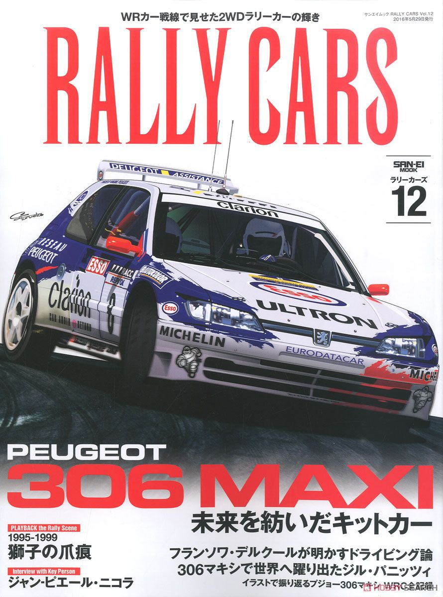 RALLY CARS Vol.12 [PEUGEOT 306 MAXI] (Book) Images List