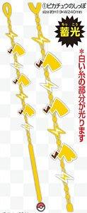 ポケットモンスターXY&Z レースブレスレット2 ピカチュウのしっぽ (キャラクターグッズ)