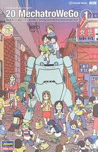 20 メカトロ ウィーゴNo.01 `うすみどり` (プラモデル)