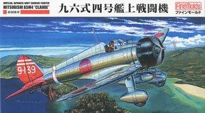 帝国海軍 九六式四号艦上戦闘機 (プラモデル)