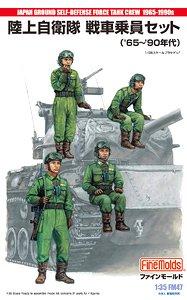 陸上自衛隊 戦車乗員セット(`65~`90年代) (プラモデル)