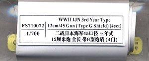 日本海軍 三年目式12cm砲 (Gタイプシールド) (4セット) (プラモデル)