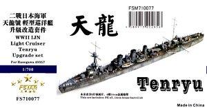 日本海軍 軽巡洋艦 天龍 アップグレードセット (ハセガワ49357用) (プラモデル)