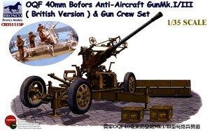 英 ボフォース40ミリ対空砲英軍タイプ+対空砲クルー (プラモデル)