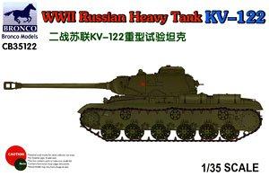露・KV-122重戦車122ミリ砲搭載 (プラモデル)