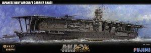 日本海軍航空母艦 赤城 (プラモデル)