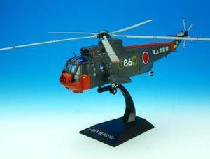 S-61A 海上自衛隊 タイプ (完成品)