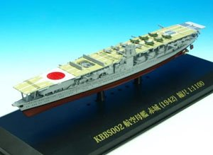 航空母艦 赤城 (1942) (完成品)