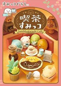 すみっコぐらし 喫茶すみっコ 8個セット (キャラクターグッズ)
