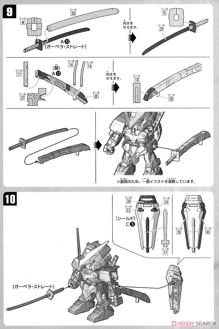 SD Gundam EX-Standard Gundam Astray Red Frame (SD) (Gundam Model Kits) Assembly guide3
