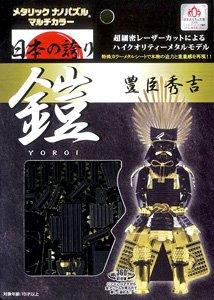 メタリックナノパズル マルチカラー 鎧 豊臣秀吉 (プラモデル)