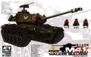 陸上自衛隊 M41戦車 (プラモデル)