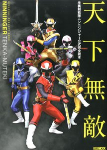 Shuriken Sentai Ninninger Official Perfect Book [Ninningeer Tenka-Muteki] (Art Book)