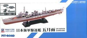 日本海軍 駆逐艦 五月雨 新装備パーツ付 (プラモデル)