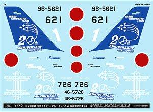 航空自衛隊 川崎 T-4「T-4 ブルーインパルス 20周年記念塗装」 (デカール)
