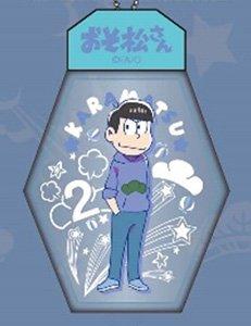 おそ松さん きゃらリルライト B カラ松 (キャラクターグッズ)