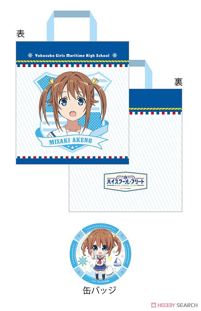 ハイスクール・フリート トートバッグ&缶バッジセット 01 岬明乃 (キャラクターグッズ)