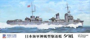 日本海軍 神風型駆逐艦 夕凪 1944 (プラモデル)