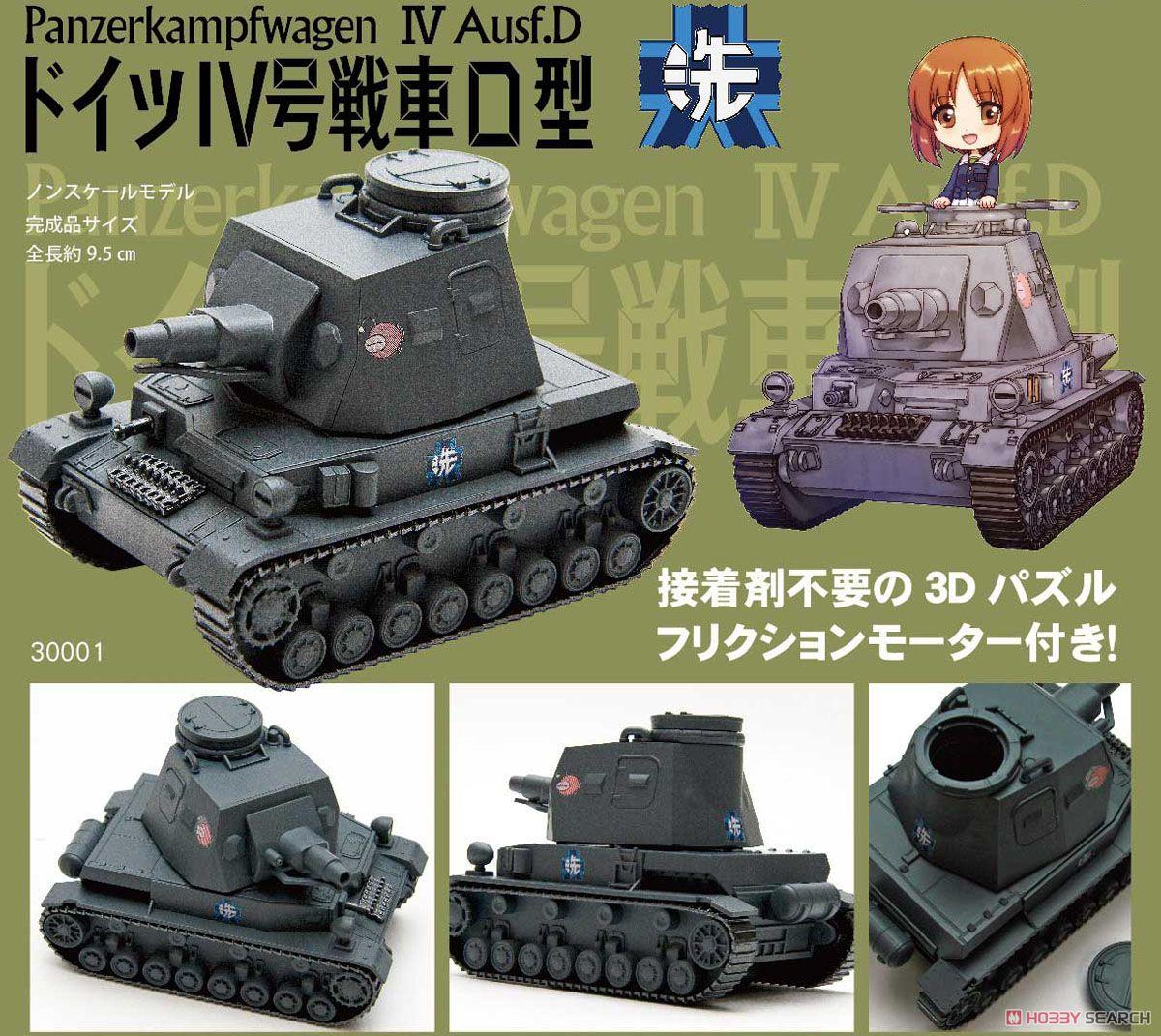 ガールズ&パンツァー ドイツ IV号戦車D型 (プラモデル)