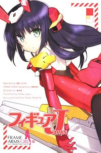 Figure Japan [Frame Arms Girl] (Appendix: Frame Arms Girl Baselard Limited Color HJ Edition) (Book)