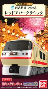 Bトレインショーティー 西武鉄道 10000系 レッドアロークラシック (4両セット) (私鉄観光特急シリーズ)