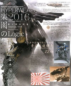 Hyper Weapon 2016 Logic of Rakuen (Art Book)
