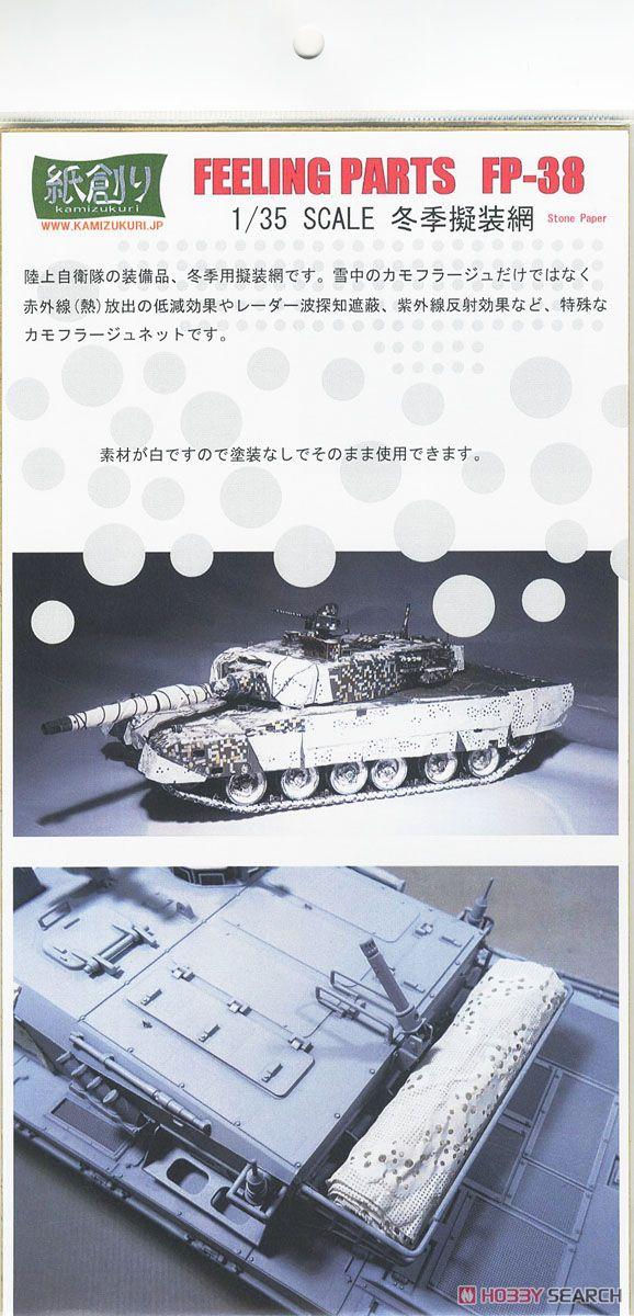 1/35 冬季偽装網 (ストーンペーパー製) (プラモデル)