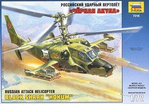 Kamov KA-50 ヘリ (プラモデル)