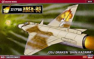 「エリア88」 J35J ドラケン `風間真` (プラモデル)