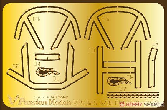 M4A3シリーズ ライトガード 治具セット (プラモデル)