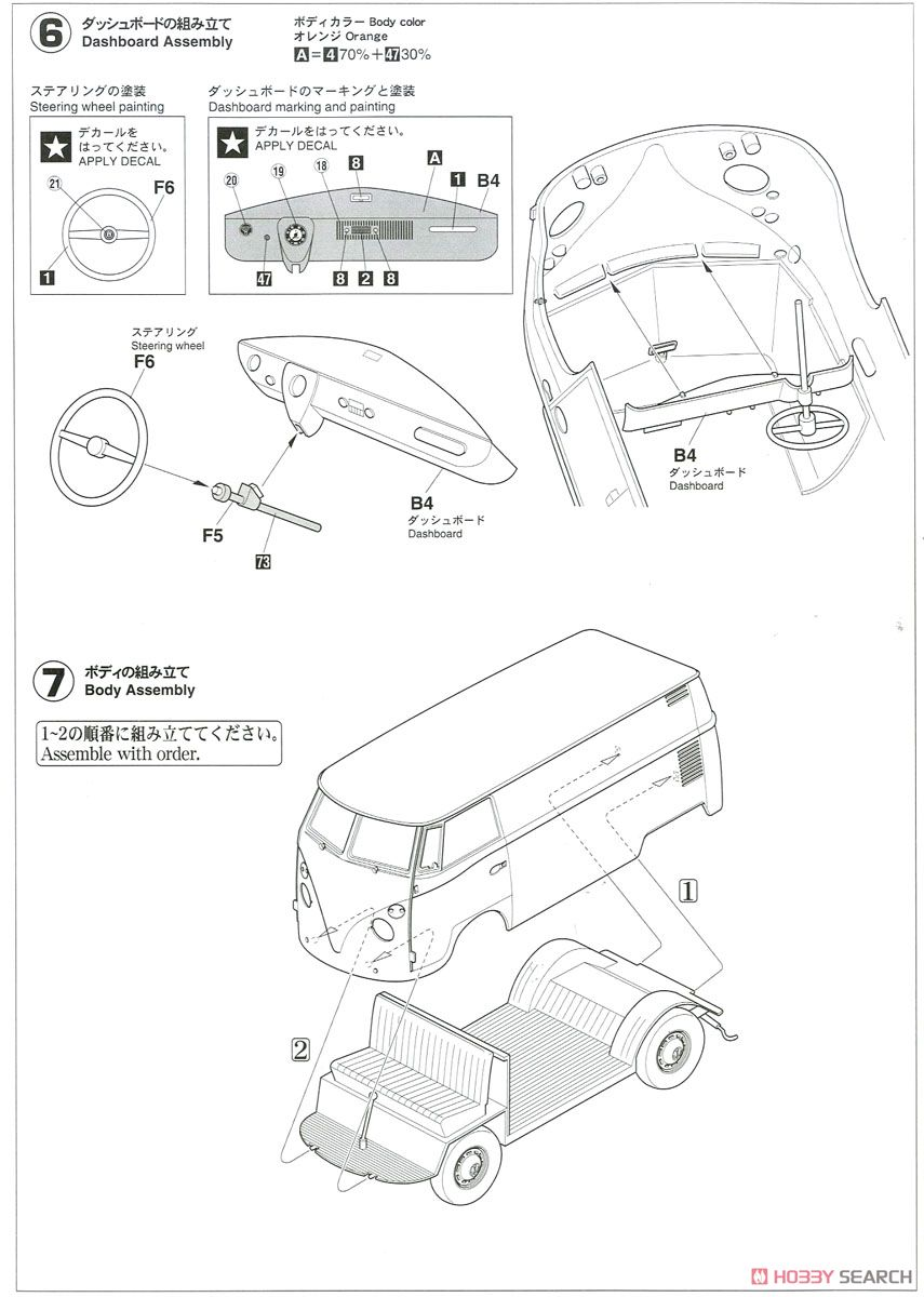 Volkswagen Type2 Delivery Van `Egg Girls Summer Paint 2016` (Model Car) Assembly guide3