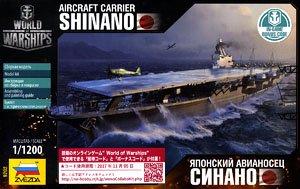 日本海軍 空母信濃 World of Warships ボーナスコード付属 (プラモデル)