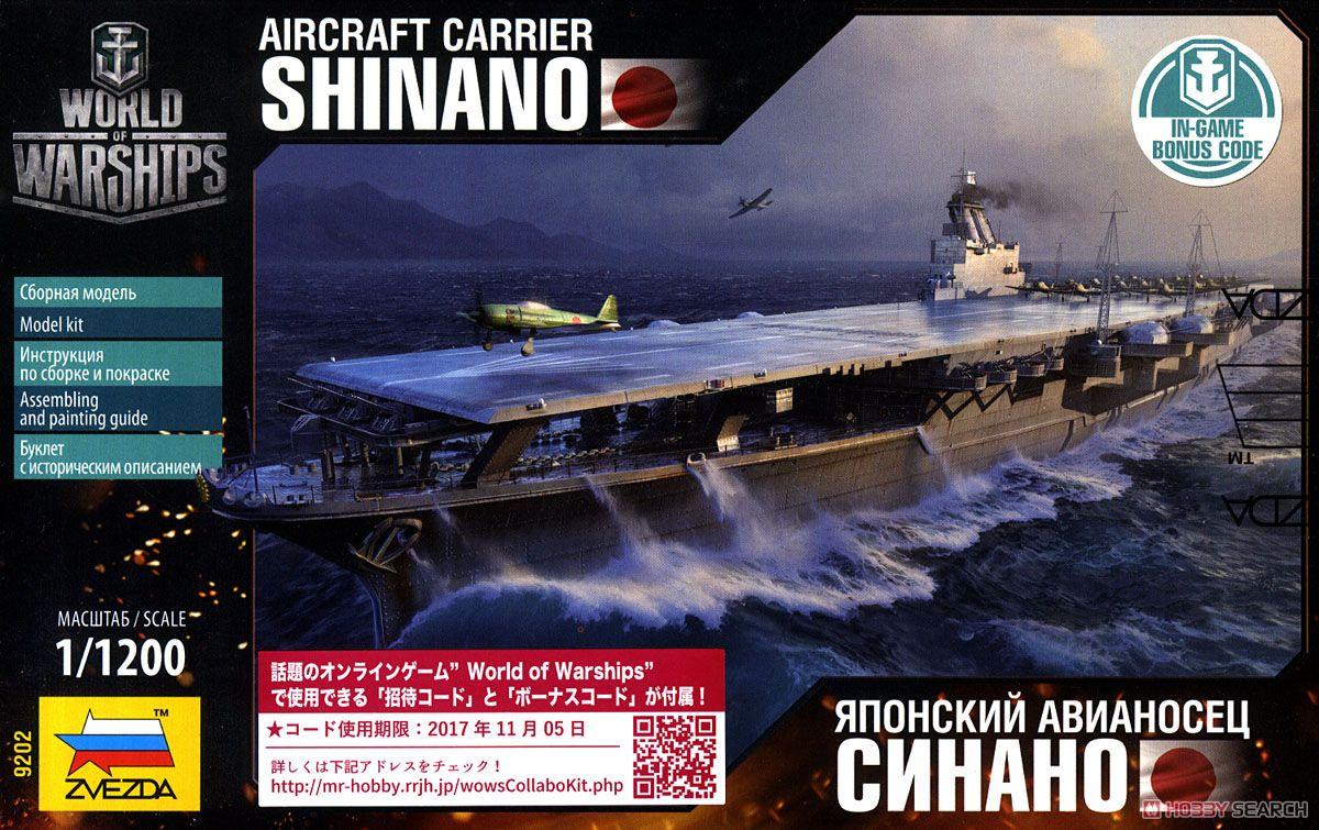 Ijn Aircraft Carrier Shinano W World Of Warships Bonus