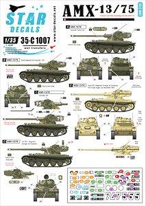 AMX-13/75 フランス 冷戦期/スエズ動乱 デカールセット (デカール)