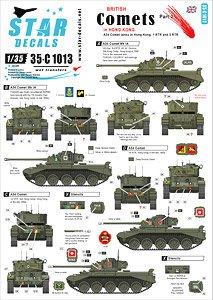 英 コメット巡航戦車 #2 香港駐留部隊 (デカール)
