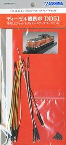 ディーゼル機関車DD51用LEDキット&ディテールアップパーツ (プラモデル)
