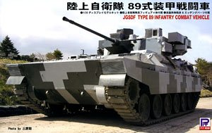 JGSDF Type 89 Infantry Combat Vehicle (Plastic model)