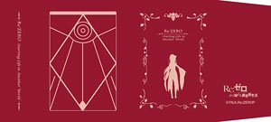 Re:ゼロから始める異世界生活 ブックカバー (キャラクターグッズ)