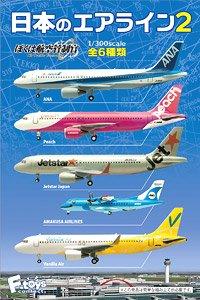 ぼくは航空管制官 日本のエアライン2 10個セット (食玩)