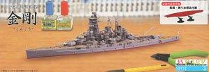 日本海軍戦艦 金剛 フルハルモデル