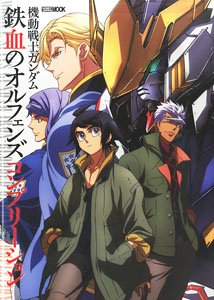 Mobile Suit Gundam: Iron-Blooded Orphans Completion (Art Book)
