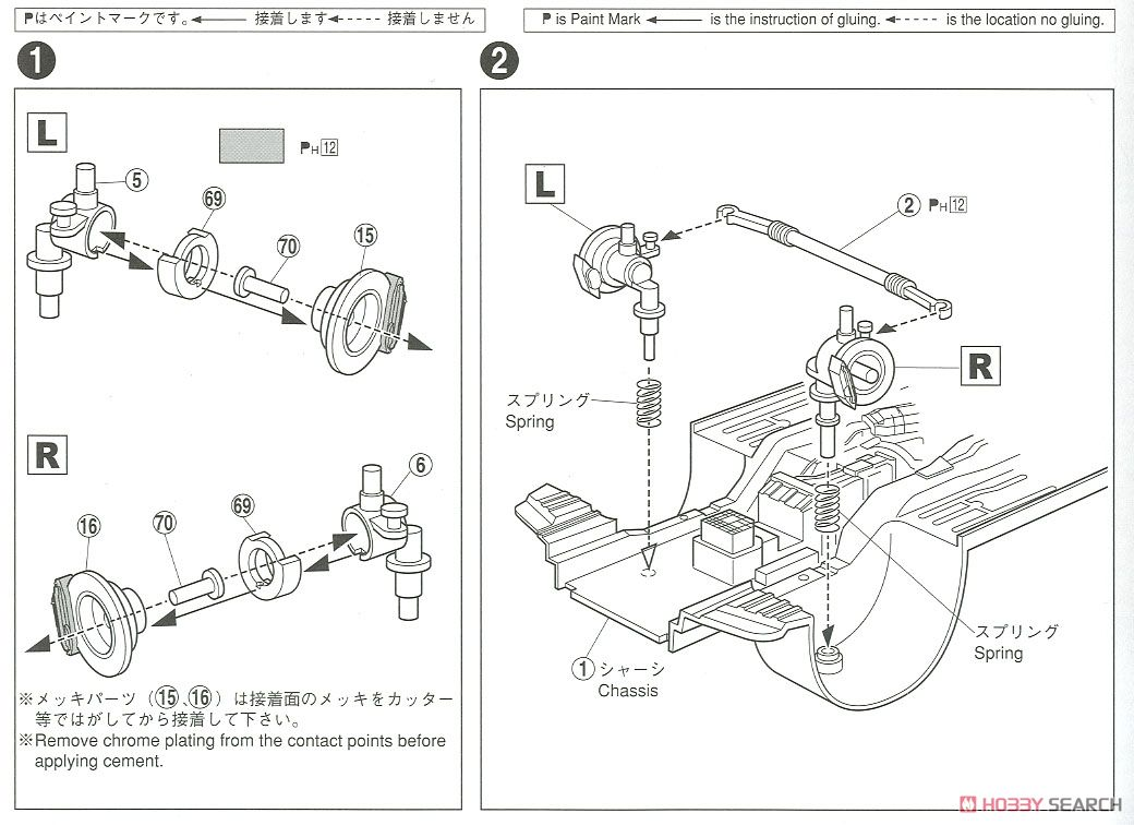 Vertex S15 Silvia `99 (Model Car) Assembly guide1