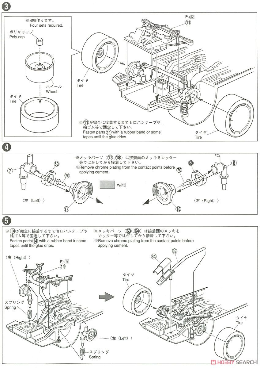 Vertex S15 Silvia `99 (Model Car) Assembly guide2