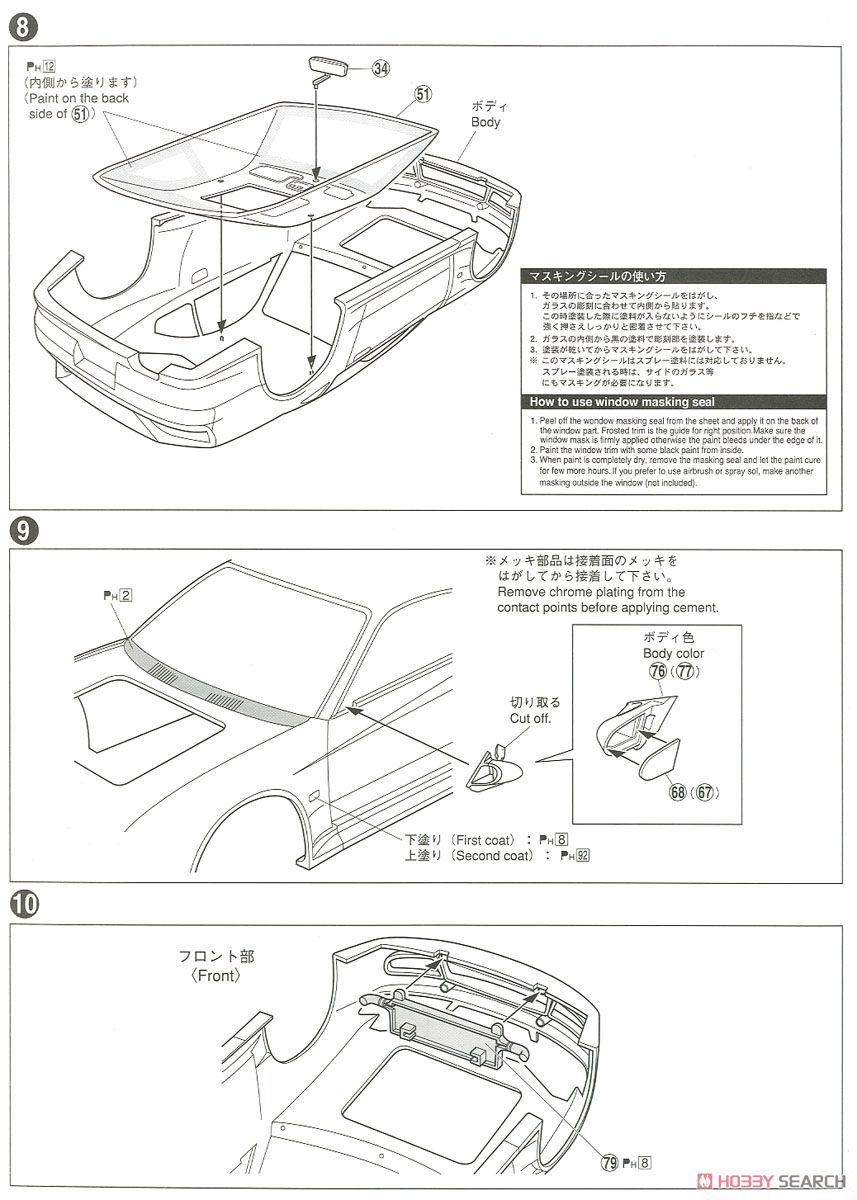 Vertex S15 Silvia `99 (Model Car) Assembly guide4