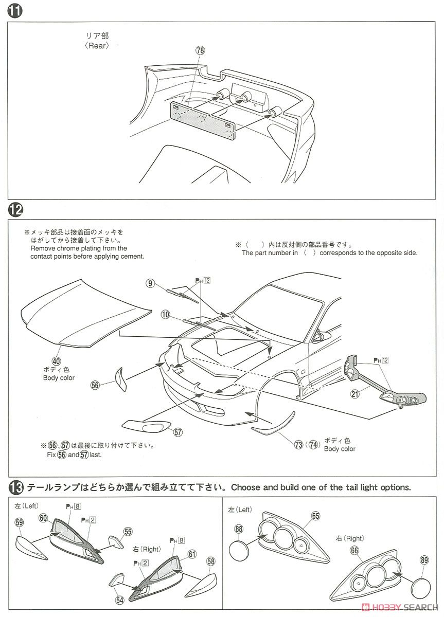 Vertex S15 Silvia `99 (Model Car) Assembly guide5