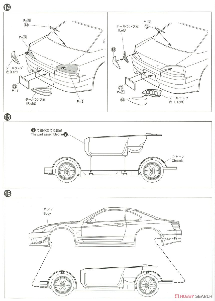 Vertex S15 Silvia `99 (Model Car) Assembly guide6