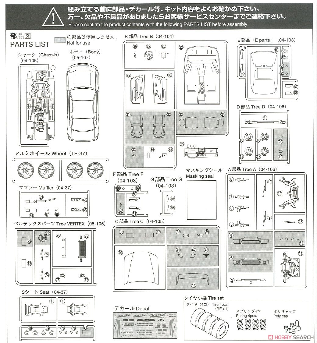 Vertex S15 Silvia `99 (Model Car) Assembly guide7