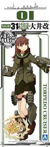 艦娘 重雷装巡洋艦 大井改 / KANMUSU TORPEDO CRUISER OI KAI (プラモデル)